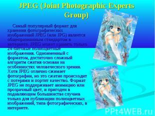 JPEG (Joint Photographic Experts Group) Самый популярный формат для хранения фот