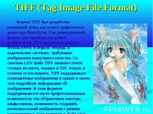 TIFF (Tag Image File Format) Формат TIFF был разработан компанией Aldus для свое