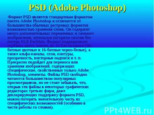 PSD (Adobe Photoshop) Формат PSD является стандартным форматом пакета Adobe Phot