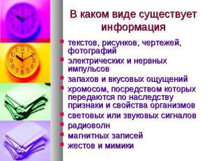 В каком виде существует информация текстов, рисунков, чертежей, фотографий элект