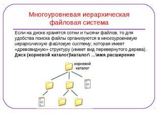 Если на диске хранятся сотни и тысячи файлов, то для Если на диске хранятся сотн