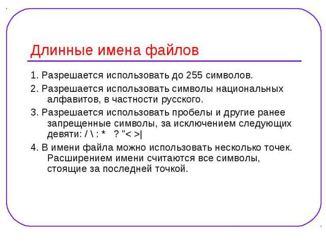 1. Разрешается использовать до 255 символов. 1. Разрешается использовать до 255 символов. 2. Разрешается использовать символы национальных алфавитов, в частности русского. 3. Разрешается использовать пробелы и другие ранее запрещенные символы, за ис…