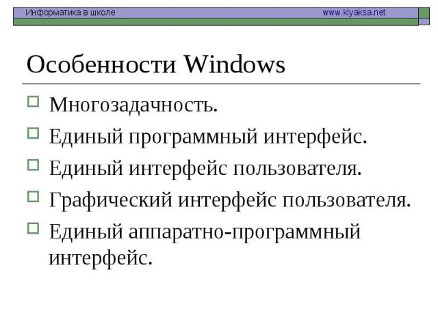 Особенности Windows Многозадачность. Единый программный интерфейс. Единый интерфейс пользователя. Графический интерфейс пользователя. Единый аппаратно-программный интерфейс.