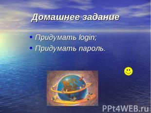 Домашнее задание Придумать login; Придумать пароль.