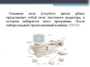 Основное поле (голубого цвета) qBasic представляет собой поле текстового редакто