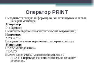 Выводить текстовую информацию, заключенную в кавычки, на экран монитора; Выводит