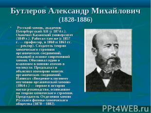 Русский химик, академик Петербургской АН (с 1874 г.). Окончил Казанский универси