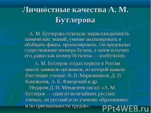 А. М. Бутлерова отличали энциклопедичность химических знаний, умение анализирова