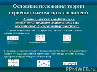 1. Атомы в молекулах соединяются в определенном порядке в соответствии с их вале