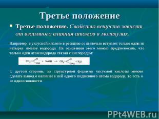 Третье положение. Свойства веществ зависят от взаимного влияния атомов в молекул