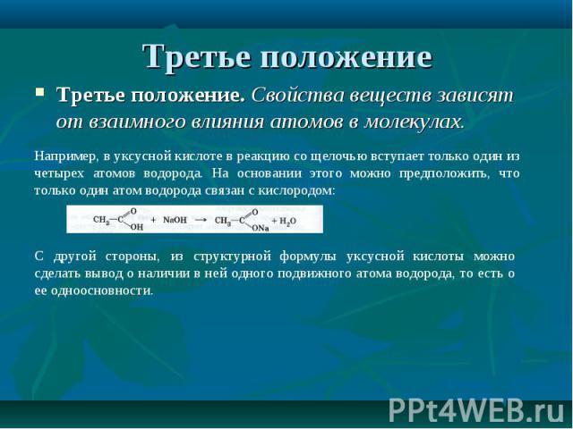 Третье положение. Свойства веществ зависят от взаимного влияния атомов в молекулах. Третье положение. Свойства веществ зависят от взаимного влияния атомов в молекулах.