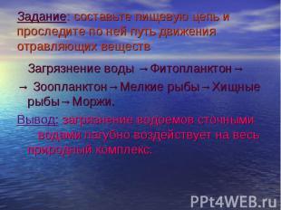 Загрязнение воды →Фитопланктон→ Загрязнение воды →Фитопланктон→ → Зоопланктон→Ме