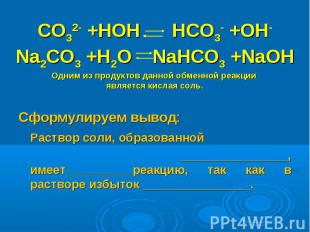 Сформулируем вывод: Сформулируем вывод: Раствор соли, образованной _____________