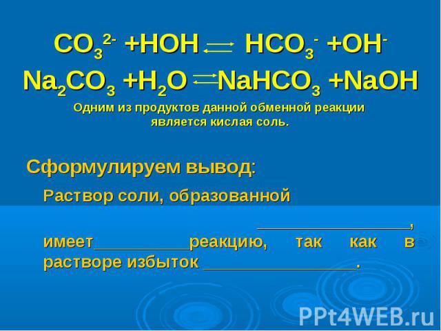 Сформулируем вывод: Сформулируем вывод: Раствор соли, образованной ________________, имеет__________реакцию, так как в растворе избыток ________________.