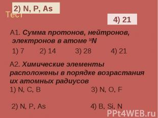 А1. Сумма протонов, нейтронов, электронов в атоме 14N А1. Сумма протонов, нейтро