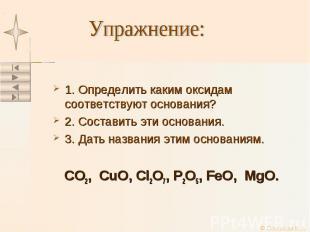 1. Определить каким оксидам соответствуют основания? 1. Определить каким оксидам
