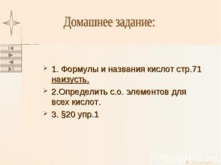 1. Формулы и названия кислот стр.71 наизусть. 2.Определить с.о. элементов для вс