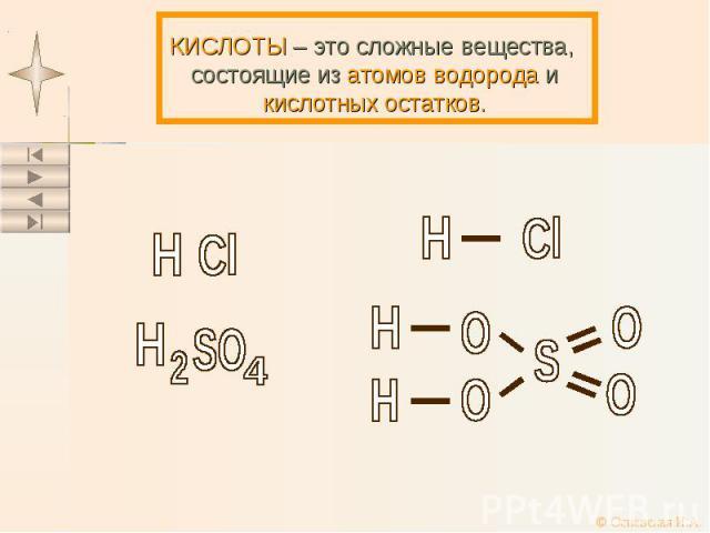 КИСЛОТЫ – это сложные вещества, состоящие из атомов водорода и кислотных остатков.