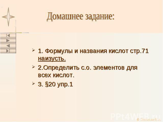 1. Формулы и названия кислот стр.71 наизусть. 2.Определить с.о. элементов для всех кислот. 3. §20 упр.1
