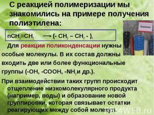 nСН2=СН2 (- СН2 – СН2 - )n nСН2=СН2 (- СН2 – СН2 - )n Для реакции поликонденсаци