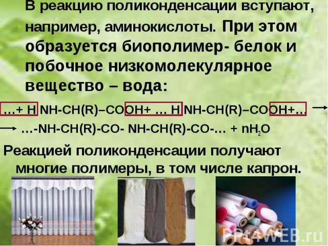 …+ Н NН-СН(R)–СООН+ … Н NН-СН(R)–СООН+… …+ Н NН-СН(R)–СООН+ … Н NН-СН(R)–СООН+… …-NН-СН(R)-СО- NН-СН(R)-СО-… + nН2О Реакцией поликонденсации получают многие полимеры, в том числе капрон.