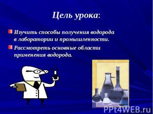 Изучить способы получения водорода в лаборатории и промышленности. Изучить спосо