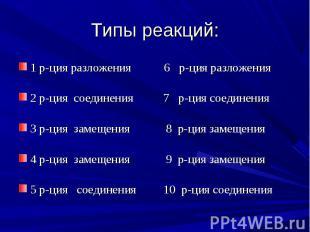 1 р-ция разложения 6 р-ция разложения 1 р-ция разложения 6 р-ция разложения 2 р-