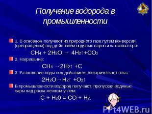 1. В основном получают из природного газа путем конверсии (превращения) под дейс