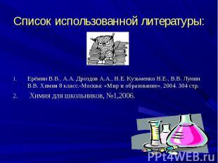 Ерёмин В.В., А.А. Дроздов А.А., Н.Е. Кузьменко Н.Е., В.В. Лунин В.В. Химия 8 кла