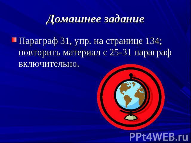 Параграф 31, упр. на странице 134; повторить материал с 25-31 параграф включительно. Параграф 31, упр. на странице 134; повторить материал с 25-31 параграф включительно.