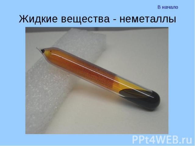 Жидкие вещества - неметаллы