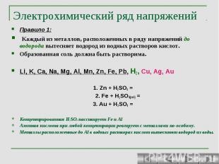 Электрохимический ряд напряжений Правило 1: Каждый из металлов, расположенных в