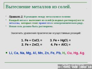 Вытеснение металлов из солей. Правило 2: В реакциях между металлами и солями: Ка