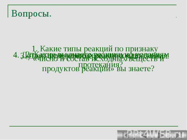 Вопросы.