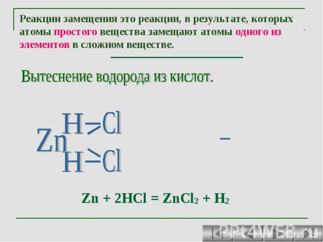 Реакции замещения это реакции, в результате, которых атомы простого вещества замещают атомы одного из элементов в сложном веществе.
