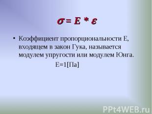 Коэффициент пропорциональности Е, входящем в закон Гука, называется модулем упру