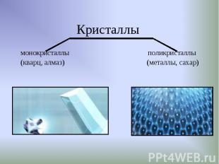 монокристаллы поликристаллы монокристаллы поликристаллы (кварц, алмаз) (металлы,