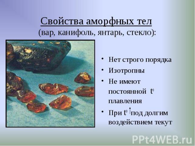 Нет строго порядка Изотропны Не имеют постоянной to плавления При to под долгим воздействием текут