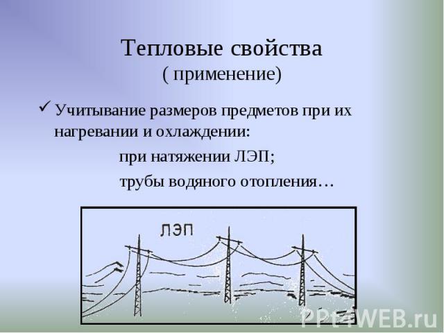 Учитывание размеров предметов при их нагревании и охлаждении: Учитывание размеров предметов при их нагревании и охлаждении: при натяжении ЛЭП; трубы водяного отопления…