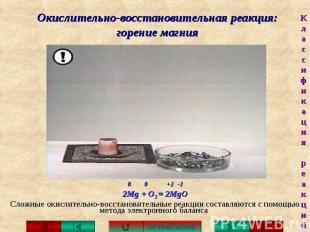 Окислительно-восстановительная реакция: горение магния Сложные окислительно-восс