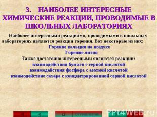 3. НАИБОЛЕЕ ИНТЕРЕСНЫЕ ХИМИЧЕСКИЕ РЕАКЦИИ, ПРОВОДИМЫЕ В ШКОЛЬНЫХ ЛАБОРАТОРИЯХ