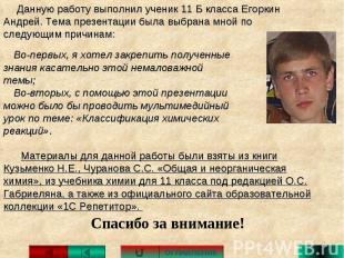 Материалы для данной работы были взяты из книги Кузьменко Н.Е., Чуранова С.С. «О