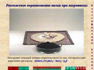 Разложение перманганата калия при нагревании: