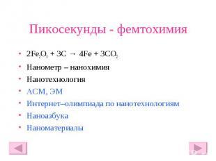 Пикосекунды - фемтохимия 2Fe2O3 + 3C → 4Fe + 3CO2 Нанометр – нанохимия Нанотехно