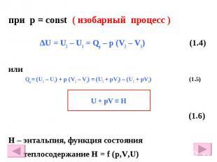 при р = const ( изобарный процесс ) ∆U = U2 – U1 = Qр – p (V2 – V1) (1.4) или Qр