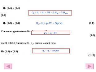 Из (1.5) и (1.6) Из (1.5) и (1.6) (1.7) Из (1.3) и (1.4) Qр – Qv = p·∆V = ∆(p·V)