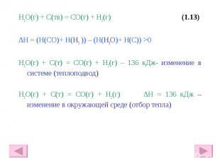 H2O(г) + С(тв) = СО(г) + Н2(г) (1.13) H2O(г) + С(тв) = СО(г) + Н2(г) (1.13) ∆Н =