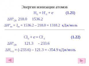 Энергия ионизации атомов Энергия ионизации атомов H(г) = H+(г) + e- (1.21) ΔHºf,