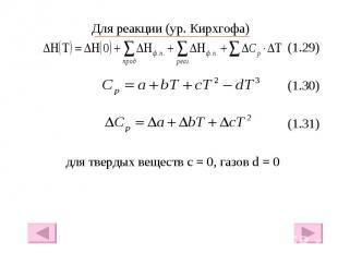 Для реакции (ур. Кирхгофа) Для реакции (ур. Кирхгофа) (1.29) (1.30) (1.31) для т