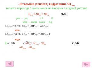 Энтальпия (теплота) гидратации ΔHгидр теплота перехода 1 моль ионов из вакуума в